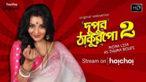 Dupur Thakurpo Season Two